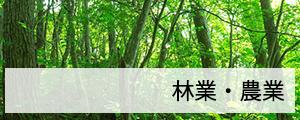 林業・農業
